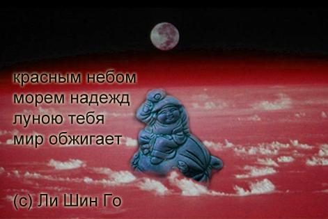 Красным небом