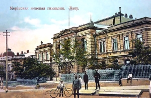 Баку. Маринская женская гимназия