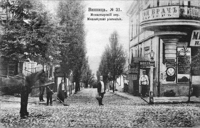 Винница. Монастырский переулок.