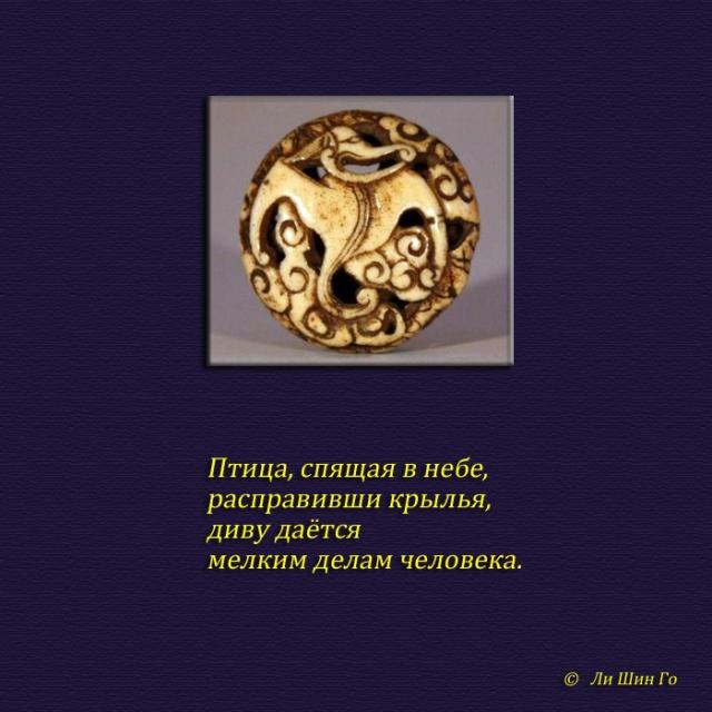 Символ - Птица