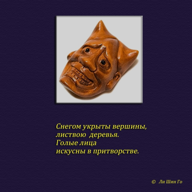 Символ - Маска
