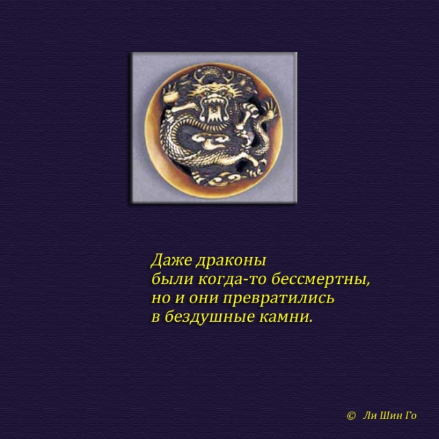 Символ - Камень