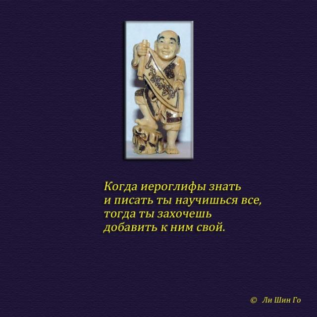 Символ - Иероглиф