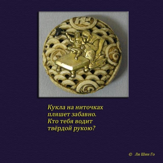 Символ - КУКЛА НА НИТОЧКАХ