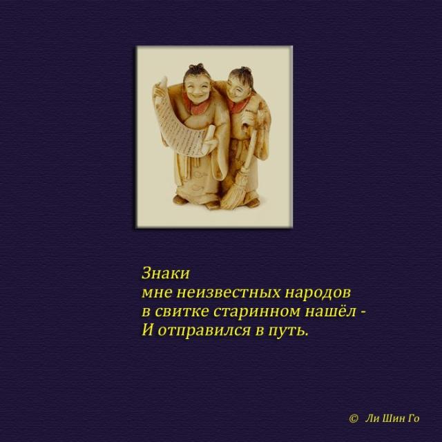 Символ - Свиток