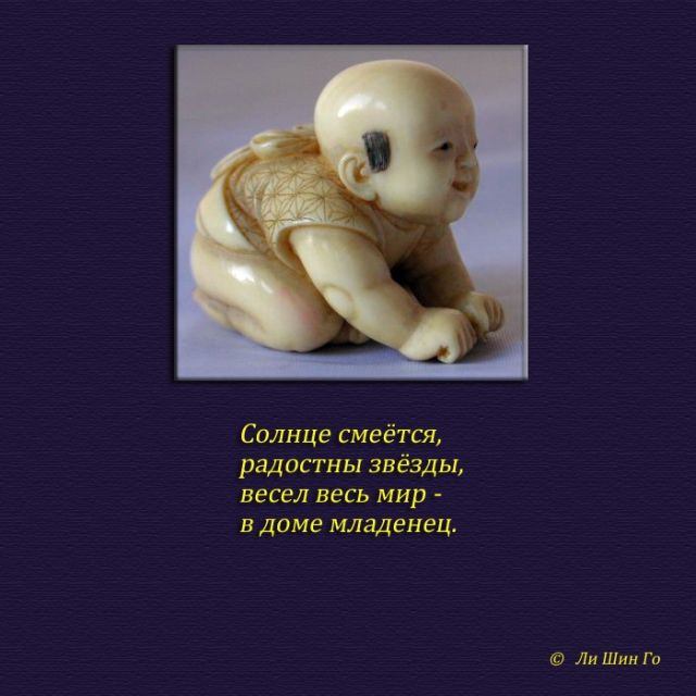 Символ - Младенец