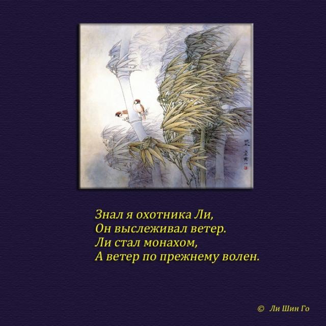 Символ - Ветер