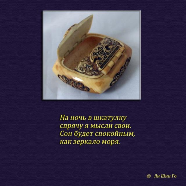 Символ - Шкатулка