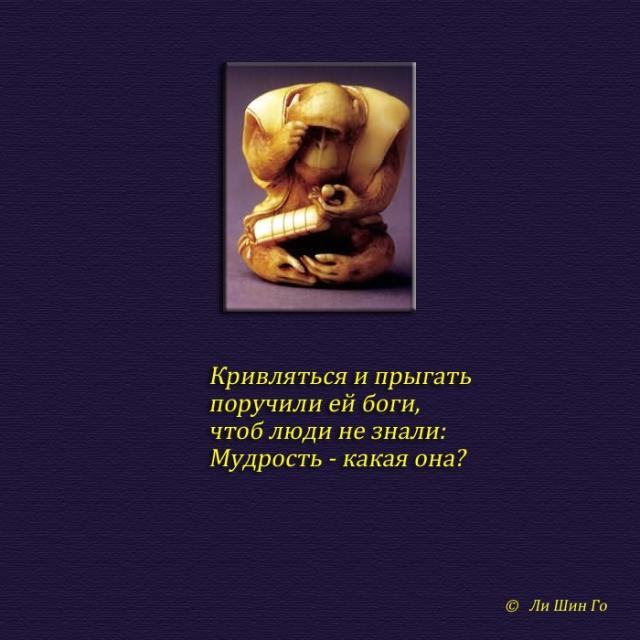 Символ - Обезьяна