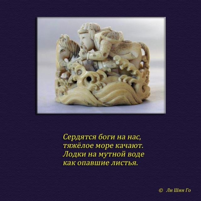 Символ - Шторм