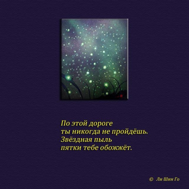 Символ - Млечный путь