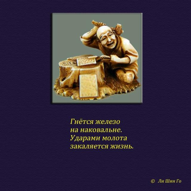 Символ - Кузнец