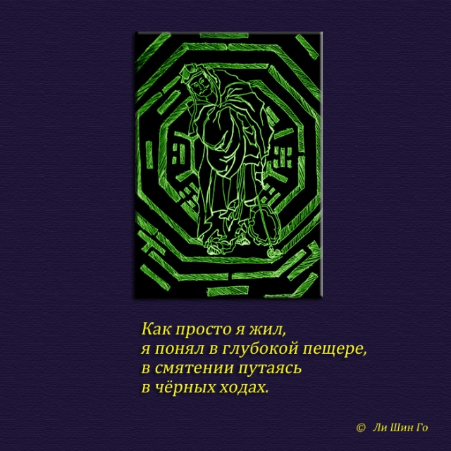 Символ - Лабиринт