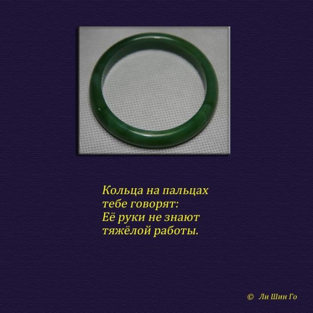 Символ - Кольцо