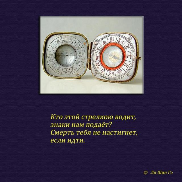 Символ - Компас