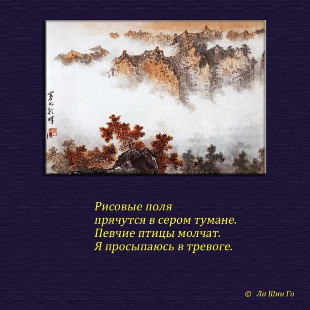 Символ - Туман