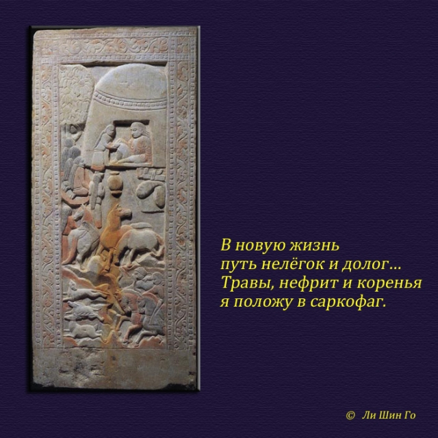 Символ - Саркофаг